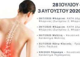 Δωρεάν μέτρηση οστικής πυκνότητας (οστεοπόρωση) από τον Δήμο Φλώρινας
