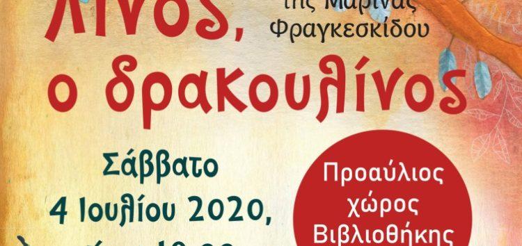 Παρουσίαση του βιβλίου «Λίνος ο Δρακουλίνος» της Μαρίνας Φραγκεσκίδου, από το βιβλιοπωλείο «Πασχάλης» και τη Στέγη Γραμμάτων και Τεχνών Αμυνταίου