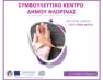 Δράση ενημέρωσης κατά της Βίας των Γυναικών από το Συμβουλευτικό Κέντρο Γυναικών Δήμου Φλώρινας