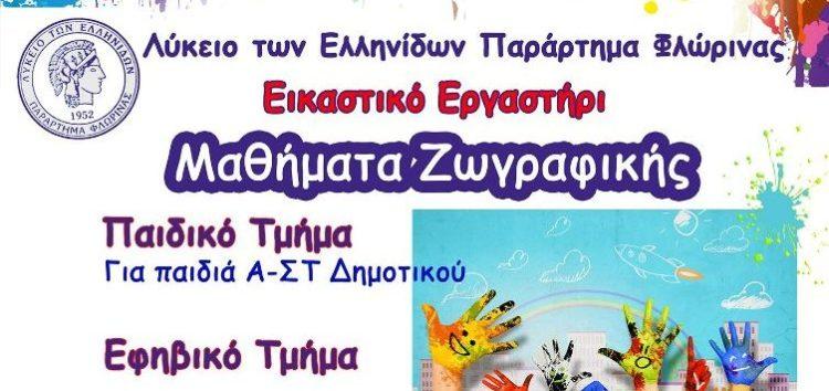 Λειτουργία εικαστικού εργαστηρίου από το Λύκειο Ελληνίδων Φλώρινας