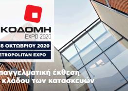Κάλεσμα του Επιμελητηρίου Φλώρινας στα μέλη του για συμμετοχή στην έκθεση «Οικοδομή Expo 2020»