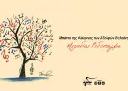 Μπάντα της Φλώρινας των αδελφών Βαλκάνη: «Μελωδίας Ροδόσταγμα»