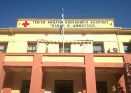 Ευχαριστήριο της διοίκησης του νοσοκομείου Φλώρινας προς την κα Ολυμπία Τσάτσα