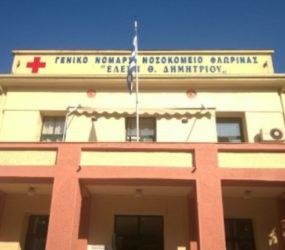 Ο διοικητής του νοσοκομείου Φλώρινας απαντά σε άρθρου του κ. Ρηγίνου Μέσσιου
