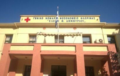 Ευχαριστήρια επιστολή της διοίκησης του Νοσοκομείου Φλώρινας
