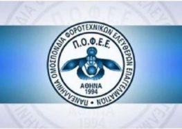Αίτημα της Π.Ο.Φ.Ε.Ε. για άμεση ανάρτηση οδηγιών και μεταφορά της καταληκτικής ημερομηνίας υποβολής ΑΠΔ Ιουνίου – Ιουλίου για ειδικές κατηγορίες εργαζομένων
