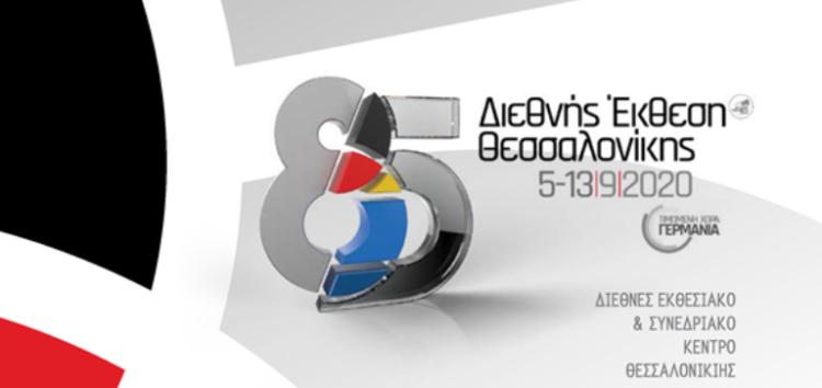Το Επιμελητήριο Φλώρινας καλεί τα μέλη του να συμμετέχουν στην 85η ΔΕΘ