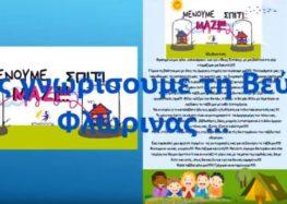 Το νηπιαγωγείο Βεύης συμμετείχε στο έργο eΤwinning «Μένουμε Σπίτι… Μαζί!!!» (video)