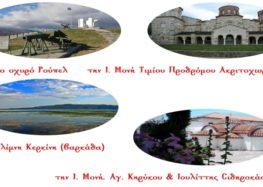Ημερήσια εκδρομή σε Σέρρες και Σιδηρόκαστρο από τον Ι. Ν. Αγίων Κωνσταντίνου & Ελένης Αμυνταίου