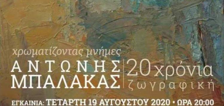 Εγκαίνια της έκθεσης «Χρωματίζοντας μνήμες: 20 χρόνια ζωγραφική» του εικαστικού Αντώνη Μπαλάκα