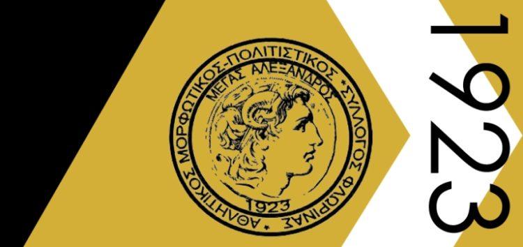Ο Μέγας Αλέξανδρος Φλώρινας ανακοίνωσε την απόκτηση του Ιορδάνη Ρωμαίου