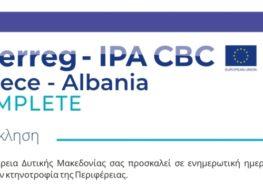 Ημερίδα για την κτηνοτροφία της Περιφέρειας Δυτικής Μακεδονίας