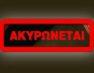 Ακύρωση εκδρομής σε Σέρρες – Σιδηρόκαστρο από τον Ιερό Ναό Αγίων Κωνσταντίνου & Ελένης Αμυνταίου