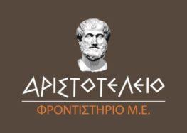 Ευχές από το φροντιστήριο Μ.Ε. «Αριστοτέλειο»