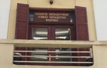 Ο Σύλλογος Εκπαιδευτικών Πρωτοβάθμιας Εκπαίδευσης Φλώρινας για την Εργατική Πρωτομαγιά