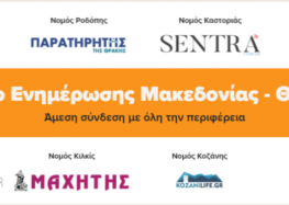 Η «Μακεδονία» δημιουργεί το δικό της Δίκτυο