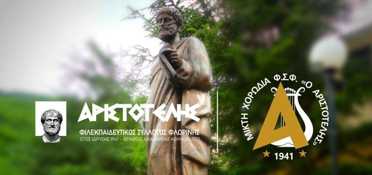 Συλλυπητήριο μήνυμα της μικτής χορωδίας του «Αριστοτέλη» για την εκδημία του Θεόδωρου Κύρκου