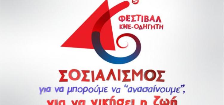Προφεστιβαλική εκδήλωση της ΚΝΕ στο Αμύνταιο