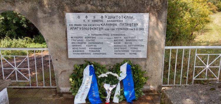 Επέτειος Εθνικής Μνήμης: Ο απαγχονισμός των 15 στην Κλαδοράχη στις 9/8/1943