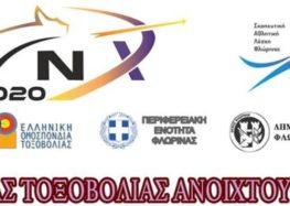 «LYNX 2020»: Αγώνας τοξοβολίας ανοιχτού χώρου για όλες τις κατηγορίες τόξων και ηλικιών στη Φλώρινα