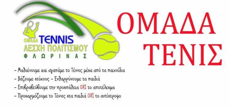 Έναρξη μαθημάτων και εγγραφών στην ομάδα τένις της Λέσχης Πολιτισμού Φλώρινας