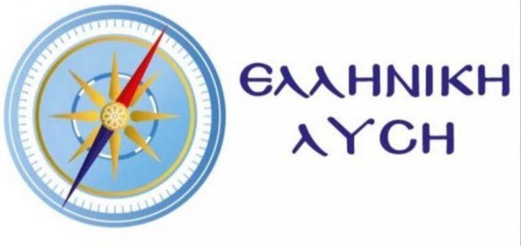 Περιοδεία κλιμακίου της Ελληνικής Λύσης στη Δυτική Μακεδονία