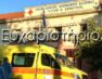 Ευχαριστήριο προς το Γενικό Νοσοκομείο Φλώρινας και Κέντρο Υγείας Αμυνταίου