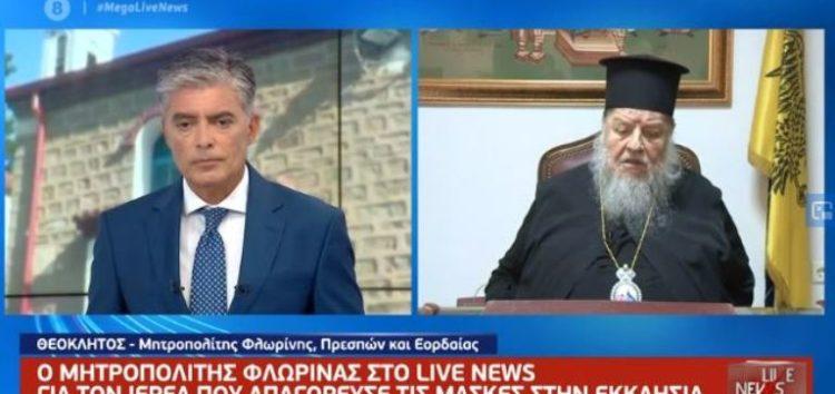 Σε άδεια με παρέμβαση του Μητροπολίτη Φλωρίνης ο ιερέας που απαγόρευσε τις μάσκες (video)
