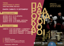 Έναρξη εγγραφών και μαθημάτων στο Τμήμα Εθνογραφίας και Χορού του «Αριστοτέλη»
