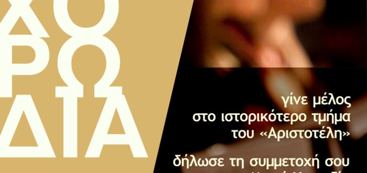 Έναρξη χορωδιακής χρονιάς και εγγραφών νέων χορωδών στη Μικτή Χορωδία του «Αριστοτέλη»