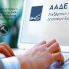 Σε λειτουργία τέθηκε η πλατφόρμα στην ΑΑΔΕ για την αποζημίωση ειδικού σκοπού