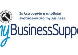 Σε λειτουργία η υποβολή ενστάσεων στο myBusiness Support