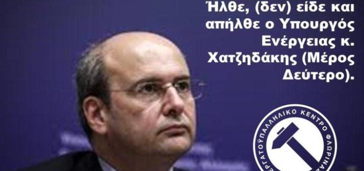 Ήλθε, (δεν) είδε και απήλθε ο Υπουργός Ενέργειας κ. Χατζηδάκης (μέρος δεύτερο)