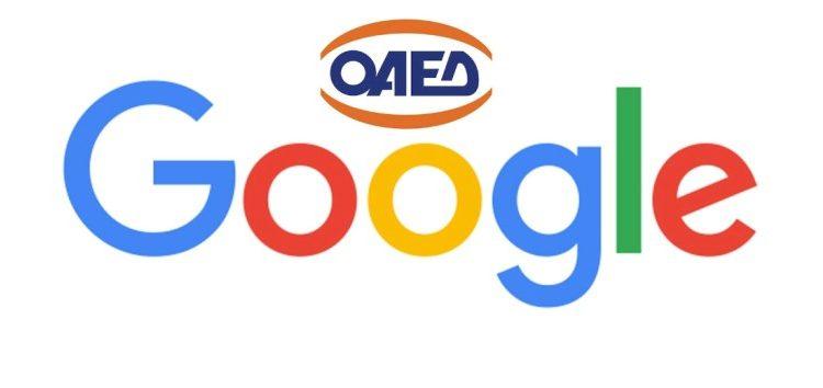 Οριστικά αποτελέσματα κατάταξης 3.400 ωφελουμένων του νέου Προγράμματος Ψηφιακής Επαγγελματικής Κατάρτισης ΟΑΕΔ – Google Ελλάδας