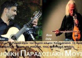 ΚΕΔΙΒΙΜ Πανεπιστημίου Δυτικής Μακεδονίας: «Ελληνική Μουσική Παράδοση: τυπικές και άτυπες πρακτικές»