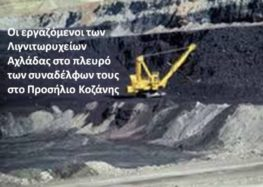 Οι εργαζόμενοι των Λιγνιτωρυχείων Αχλάδας στο πλευρό των συναδέλφων τους στο Προσήλιο Κοζάνης