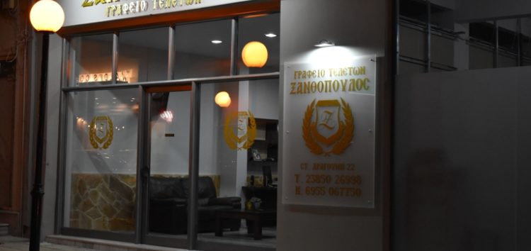 Σε νέα διεύθυνση το Γραφείο Τελετών Ξανθόπουλος