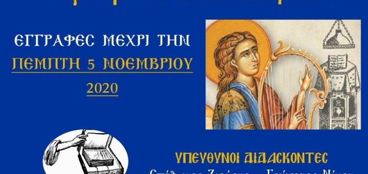 Έναρξη Μαθημάτων Βυζαντινής Μουσικής στο Αμύνταιο