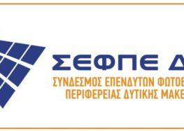 O Σύνδεσμος Επενδυτών Φωτοβολταϊκών Δυτικής Μακεδονίας για τις τοπικές ενεργειακές κοινότητες