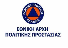Θέσεις εργασίας στην Γενική Γραμματεία Πολιτικής Προστασίας