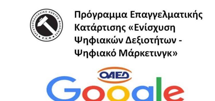 Πρόγραμμα Επαγγελματικής Κατάρτισης «Ενίσχυση Ψηφιακών Δεξιοτήτων – Ψηφιακό Μάρκετινγκ»