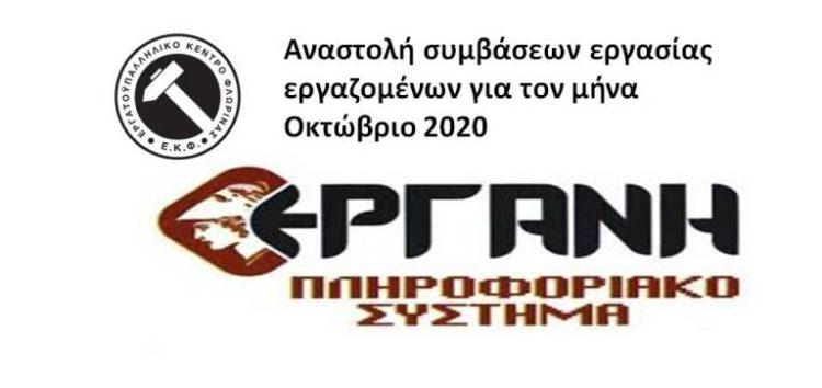 Αναστολή συμβάσεων εργασίας εργαζομένων για τον μήνα Οκτώβριο 2020