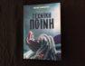 Η «τεχνική ποινή», το νέο λογοτεχνικό βιβλίο του Στέλιου Λιθοξοΐδη, υπεύθυνου ομάδας δημιουργικής γραφής & παιδικής ομάδας παραγωγής ταινιών μικρού μήκους της Λέσχης Πολιτισμού Φλώρινας
