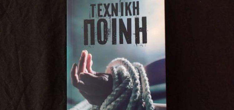 Βιβλιοκριτική: «Τεχνική ποινή» του Στέλιου Λιθοξοΐδη