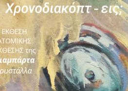 «Χρονοδιακόπτ-εις;»: Ατομική έκθεση ζωγραφικής της Χρυστάλλα Τσιαμπάρτα