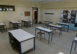 Χορήγηση άδειας ειδικού σκοπού σε περίπτωση αναστολής λειτουργίας σχολικών μονάδων