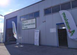 Ανοικτό και τα Σάββατα το Κέντρο Επαναχρησιμοποίησης Υλικών Φλώρινας