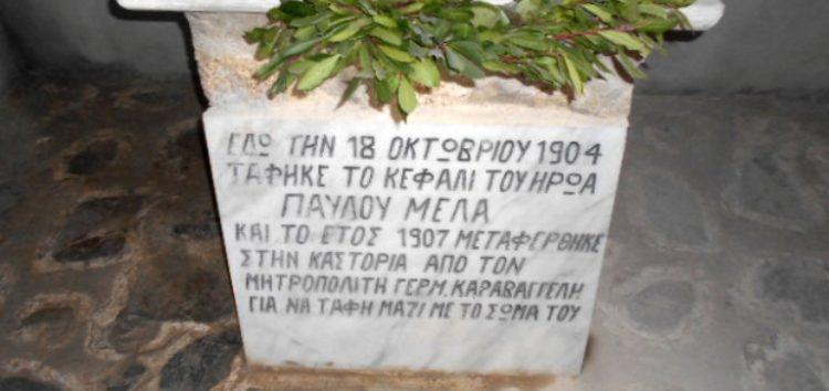 Μνημόσυνο για τον Παύλο Μελά στο Πισοδέρι