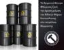 Το Εργατικό Κέντρο Φλώρινας ζητά την άμεση μείωση του Ειδικού Φόρου Κατανάλωσης στο πετρέλαιο θέρμανσης