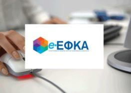 Νέες ηλεκτρονικές υπηρεσίες για μη Μισθωτούς από το e-ΕΦΚΑ